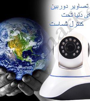 دوربین-مداربسته-تحت-شبکه2